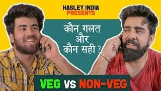 Every Veg Vs Non-Veg Conversation | Hasley India