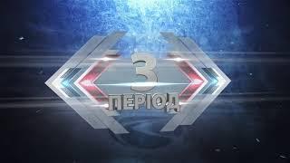 """УХЛ. 16.01.19. """"Ледяные Волки"""" - """"Динамо"""" 2:7. Обзор"""