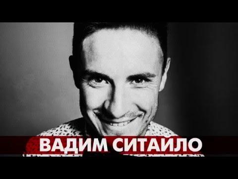Вадим Ситайло, відео 2