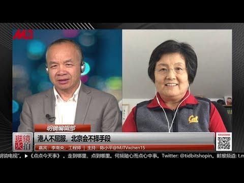 明镜编辑部李南央 陈小平:港人不屈服,北京会不择手段(20191010 第472期)