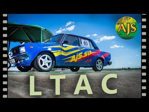 LTAC 2019 2 этап Рязань Atron