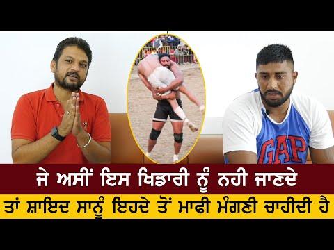 Raju Shahpur | Kabaddi Stopper | Interview | Pardeep Taina | Kabaddi365