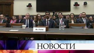 Генеральному директору Google пришлось отвечать перед Конгрессом США за работу поисковика.
