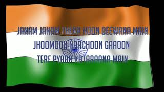 Maa tujhe Salaam lyrics - YouTube