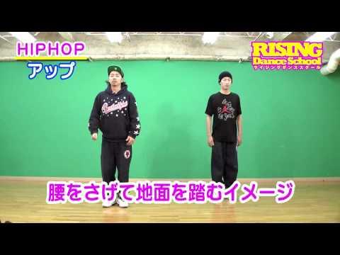 【HIPHOP】アップ RISING Dance School ライジングダンス ヒップホップ UP