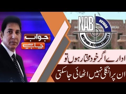 Jawab Chahye | PTI & NAB Alliance Unveiled by Shahbaz Sharif | 17 Oct 2018 | 92NewsHD
