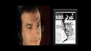 نرجع مصريين - ثورة الغضب تحميل MP3