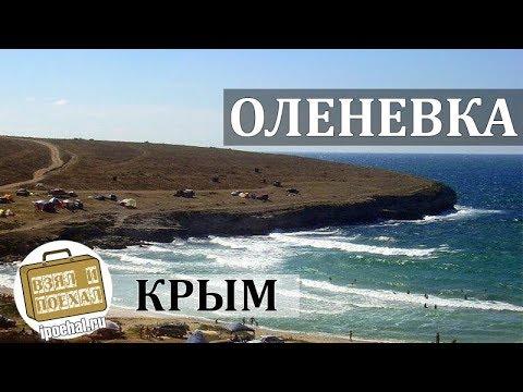 Оленевка, Крым. Коротко о курорте. Пляжи, Бухта, Жилье