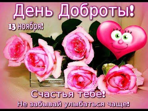 С днем доброты! Красивое и доброе поздравление с днем доброты!