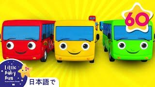 バスのうた | また、もっとたくさんの童謡もあります | LittleBabyBum