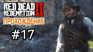 Прохождение Red Dead Redemption 2 #17