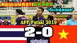 """ก็เเค่ฟุตซอล!! คอมเมนต์ชาวอาเซียนหลัง""""ไทย  2-0 เวียดนาม""""ในศึกฟุตซอลชิงแชมป์อาเซียน 2019"""