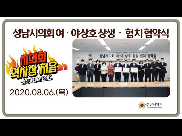 성남시의회 여·야 상호 상생 및 협치 협약식 (8월 6일)