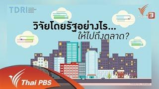 คิดยกกำลัง 2 กับ COMMENTATORS - ลู่ทางงานวิจัยรัฐไทย ต่อยอดสู่ภาคธุรกิจ