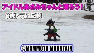 LILKIDSSNOWBOARD#60広野あさみちゃんと滑ろう♡6歳トラ超上達!