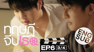 [Eng Sub] ทฤษฎีจีบเธอ Theory of Love | EP.6 [3/4]