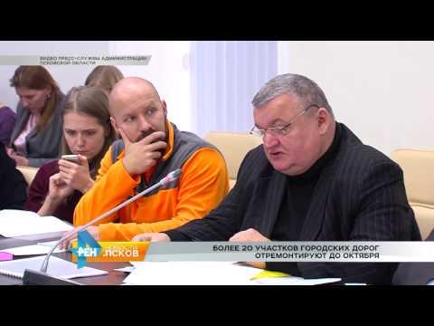 Новости Псков 15.03.2017 # Более 20 участков городских дорог отремонтирует до конца октября