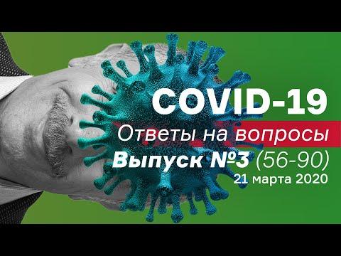 СOVID-19 Ответы на вопросы / Выпуск №3(56-90) / 21.03.20 | Доктор Комаровский