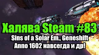 Халява Steam #83 (18.12.18). Sins of a Solar Empire, Geneshift, Anno 1602 навсегда и др!