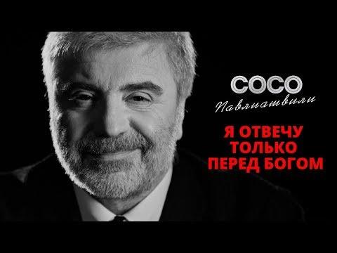 Сосо Павлиашвили - Я отвечу только перед богом | Официальное видео 2019