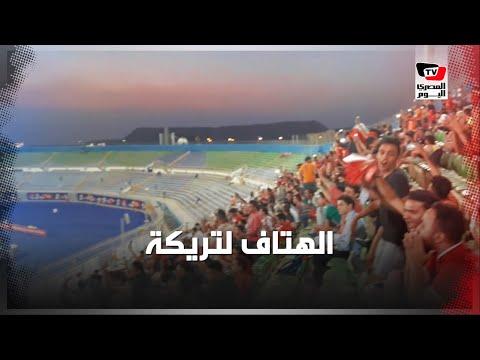 جماهير مصر تهتف: «يا تريكة» بمباراة السنغال وتنزانيا