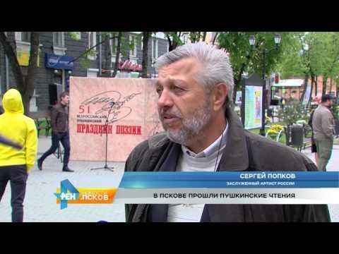 Новости Псков 05.06.2017 # Пушкинские чтения