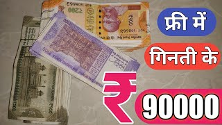 How to Earn ₹90000 for free in 2020 !! Live Proof