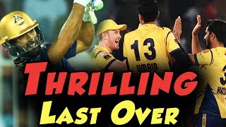 Thrilling Last Over Of Eliminator 1 | Peshawar Zalmi Vs Quetta Gladiators | Match 31 | HBL PSL 2018  ► Subscribe us - https://youtube.com/c/TalkShowsCentral  ► Website - http://www.talkshowscentral.com  ► Facebook - https://facebook.com/Talk-Shows-Central-481960088660559  ► Twitter - https://twitter.com/TalkShowsPk