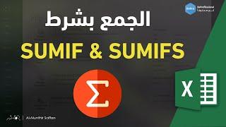 اكسيل  المعادلات الإحصائية – SUMIF و SUMIFS