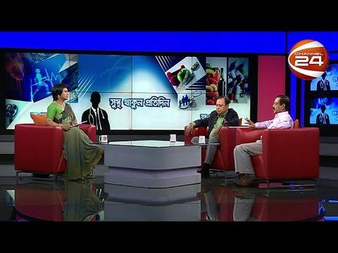 শঙ্কায় করোনার তৃতীয় ঢেউ : উপেক্ষিত স্বাস্থ্যবিধি   সুস্থ থাকুন প্রতিদিন   26 June 2021