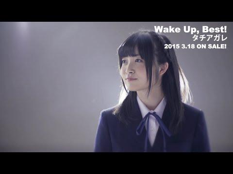 【声優動画】Wake Up, Best!に収録「タチアガレ!」のミュージッククリップ解禁