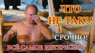 Путин окунулся в проруби на Крещение