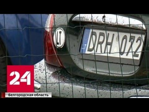 Чем рискуют покупатели автомобилей с иностранными номерами