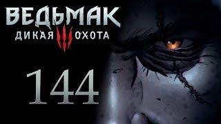 Ведьмак 3 прохождение игры на русском - Заказ, скачки, драки [#144]