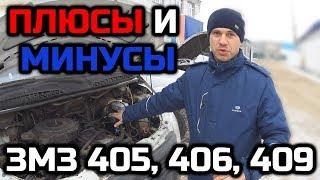 Плюсы и минусы двигателей ЗМЗ 405 406 409