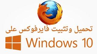 شرح تحميل تثبيت اعداد فايرفوكس على ويندوز 10 وجعله المتصفح الافتراضي Firefox windows 10