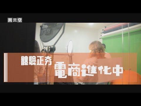 【民視異言堂】體驗正夯 電商進化中 2019.06.29