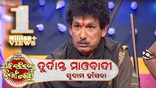 CID Comedy | Pragyan as a Maobadi Part 1 | Odia Comedy Video