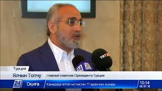 В Анкаре презентовали книгу об Астане «Столица Великой степи»