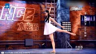 """【这才是舞蹈】看呆金星!超美""""女汉子""""李博变身""""茉莉花""""!《中国好舞蹈》第6期 纯享[浙江卫视官方HD]"""