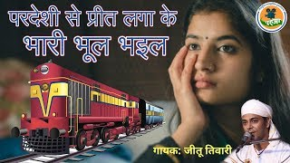 Pardeshi se preet laga ke | परदेशी से प्रीत लगा के | Bhojpuri Folk Song | Jeetu Tiwari | Puruaa  SHIVANI NARAYANAN PHOTO GALLERY   : IMAGES, GIF, ANIMATED GIF, WALLPAPER, STICKER FOR WHATSAPP & FACEBOOK #EDUCRATSWEB