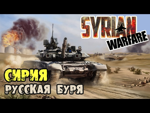 Syrian Warfare 💥 Обзор геймплея и прохождение Сирия: Русская Буря