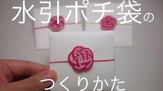 DIY!!Mizuhiki水引ポチ袋の作り方梅むすび編