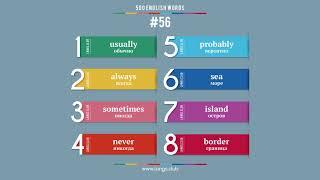 #56 - АНГЛИЙСКИЙ ЯЗЫК - 500 основных слов. Изучаем английский язык самостоятельно.
