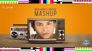 اغاني طرب MP3 Mohamed Mohie - Mashup | محمد محي - ماش اب تحميل MP3
