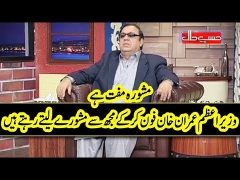 Imran Khan Ko Mashwaray Denay Walay Chaudhry Shujat – Hasb e Haal – Dunya News