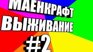 Маенкрафт выживание #2 !!!все вместе не риально!!!😧😧😧