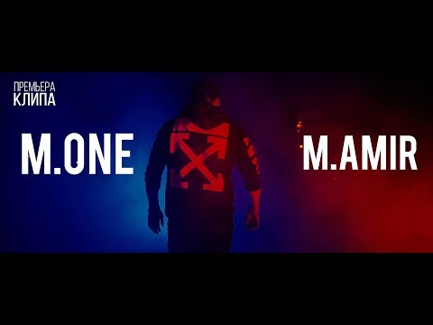 M.ONE ft M.AMIR | Baby LAK