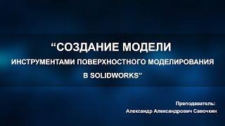 Поверхностное моделирование в Solidworks