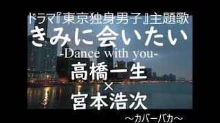 mqdefault - きみに会いたい-Dance with you-(高橋一生)ドラマ『東京独身男子』主題歌  カバー